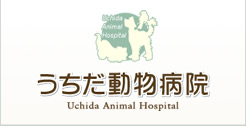 うちだ動物病院 Uchida Animal Hospital